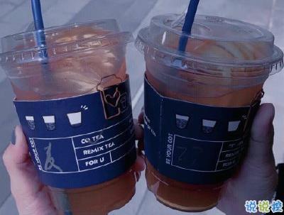 朋友圈晒奶茶的说说 女生奶茶说说带图片4