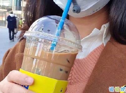 朋友圈晒奶茶的说说 女生奶茶说说带图片5