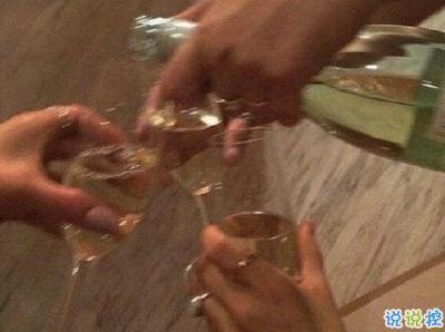 抖音喝酒文案带图片 闺蜜一起喝酒发圈的句子有趣5