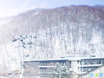 朋友圈晒雪景的句子带图片 下雪说说唯美简短配图8