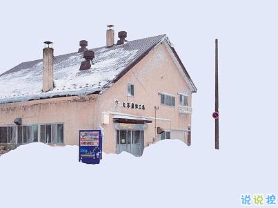 朋友圈晒雪景的句子带图片 下雪说说唯美简短配图7