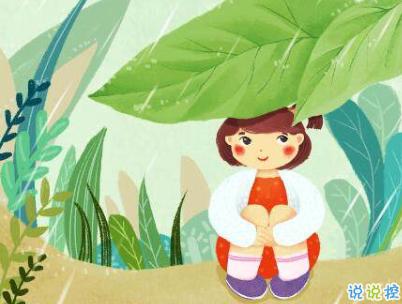 2020谷雨节气唯美说说配图 谷雨祝福唯美暖人心6