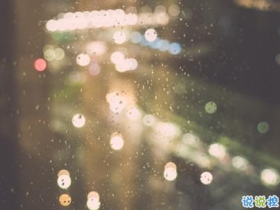 下雨天浪漫文案 雨天浪漫唯美说说带图片3