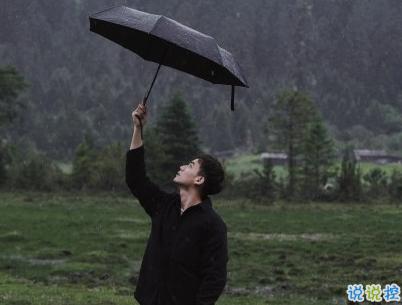 下雨天浪漫文案 雨天浪漫唯美说说带图片6