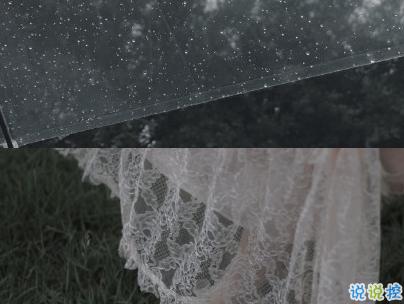 下雨天浪漫文案 雨天浪漫唯美说说带图片14