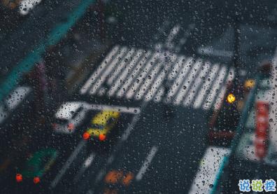 下雨天浪漫文案 雨天浪漫唯美说说带图片12