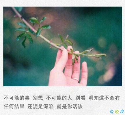 伤感的朋友圈说说配文字图片 一句话文艺悲伤句子13