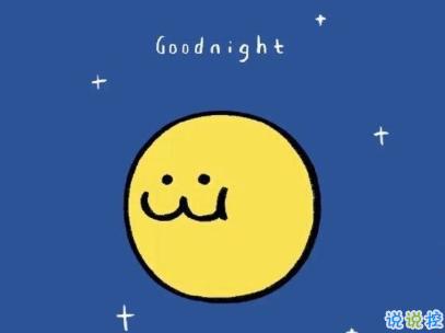 高情商晚安句子带图片 晚安小短句好听1